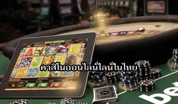 คาสิโนออนไลน์ไลน์ในไทย