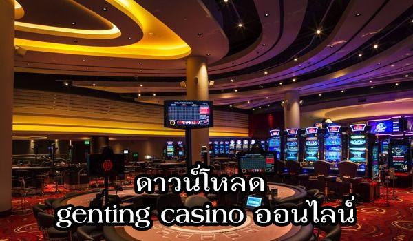 ดาวน์โหลด genting casino ออนไลน์