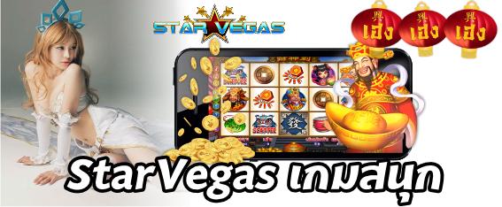 StarVegas-เกมสนุก